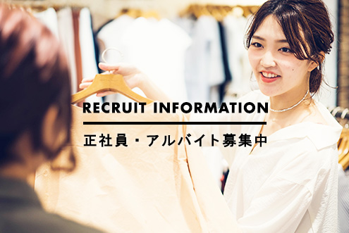 RECRUIT INFORMATION 正社員・アルバイト募集中
