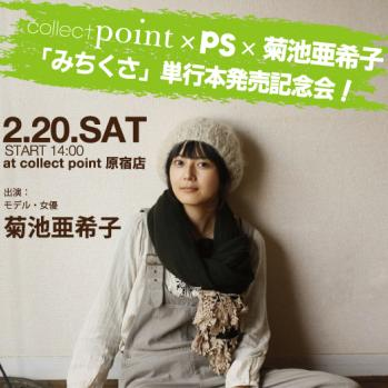 "collect point原宿店、""collect point × PS × 菊池亜希子 「みちくさ」単行本発売会 ""開催"