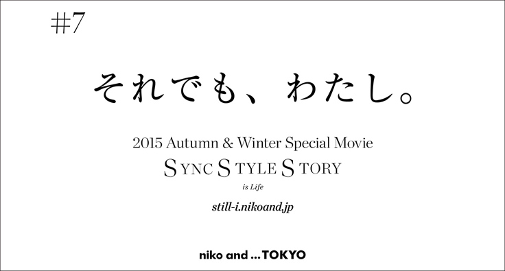 それでも、わたし。2015 Autumn & Winter Special Movie SYNC STYLE STORY is Life