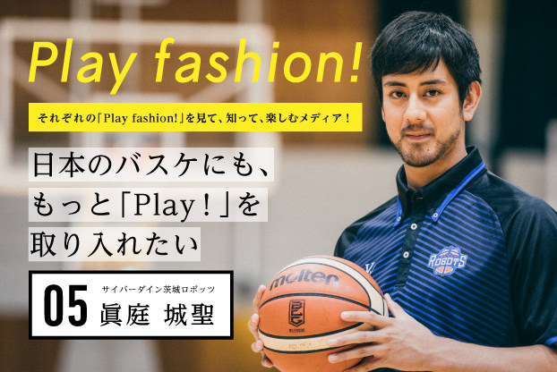 Play fashion! ADASTRIA